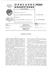 Элемент застежки (патент 292261)
