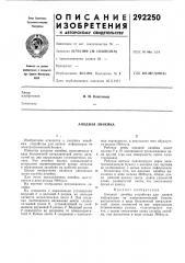 Анодная линейка (патент 292250)