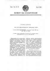 Печь для пирогенетического разложения нефти (патент 5739)
