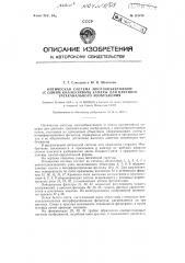 Оптическая система многообьективной (с одним коллективом) камеры для цветного трехканального изображения (патент 121479)