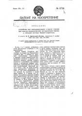 Устройство для сигнализирования о взрезе стрелки при электрогидравлической централизации стрелок и сигналов системы бианки-серветтаса (патент 6726)