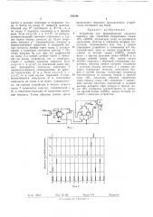 Библиотека | (патент 293240)
