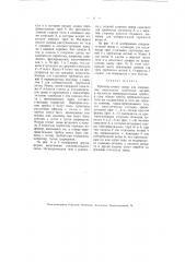 Промежуточное звено для соединения нескольких трубчатых ветвей, в частности перегревательных трубок, в одну общую трубку (патент 2272)