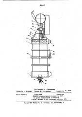 Устройство для обработки кроны деревьев (патент 899008)