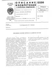 Механизм качания антенн со сдвигом по фазе (патент 123210)
