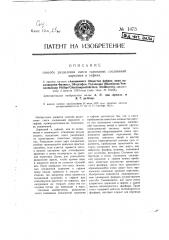 Способ разделения смеси галоидных соединений циркония и гафния (патент 1473)
