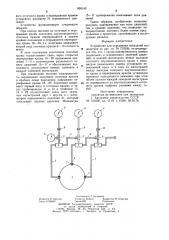Устройство для осреднения показаний манометров (патент 900140)