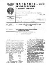 Состав для хромониобирования стальных изделий (патент 901344)