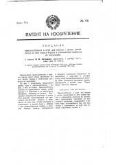 Приспособление в пере для письма с целью увеличения на нем запаса чернил и уменьшения скорости их высыхания (патент 96)