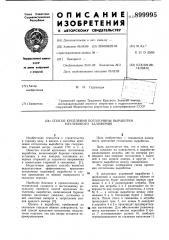 Способ крепления потолочины выработки неглубокого заложения (патент 899995)