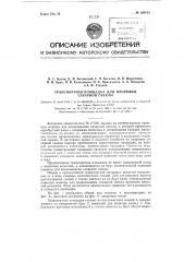 Транспортная площадка для прорывки сахарной свеклы (патент 120413)