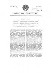 Термостат с подогреванием электрическим током (патент 5773)