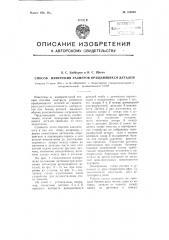 Способ измерения размеров вращающихся деталей (патент 108908)