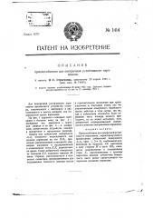 Приспособление для поперечной устойчивости аэропланов (патент 1414)