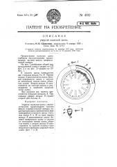 Упругая колесная шина (патент 4182)