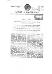 Приспособление для поглощения толчков шасси летательных аппаратов (патент 6487)