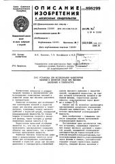 Установка для исследования капиллярных явлений в пористой среде при высоких давлениях и температуре (патент 898299)