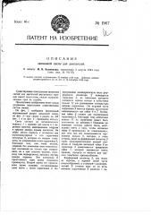 Запальная свеча для двигателей (патент 1967)