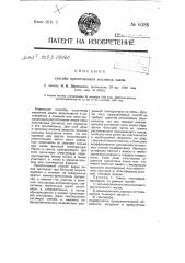 Способ приготовления масляных лаков (патент 6388)