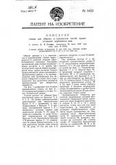 Станок для обжима и скрепления частей прямоугольных деревянных рам (патент 5452)