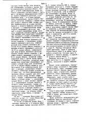 Устройство связи для вычислительной системы (патент 898413)
