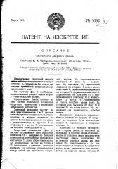 Секретный дверной замок (патент 1692)