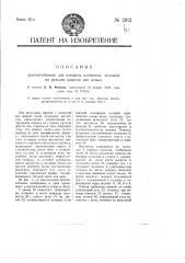 Приспособление для поворота вагонеток, ведомых по рельсам канатом или цепью (патент 2912)