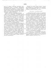 Концеравнительный станок для торцовки деревянных заготовок (патент 363584)