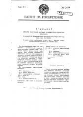 Способ получения цветных резервов под сернистое крашение (патент 2459)