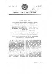 Гладкотрубный экономайзер, состоящий из батарей с верхними и нижними коллекторами (патент 4943)