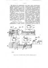 Письменный стол, могущий быть превращенным в туалет, кровать или диван (патент 7641)