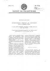 Электромагнитный механизм для протягивания ленты в аппарате морзе (патент 2736)