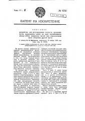 Устройство для регулирования скорости вращения путем торможения одной из двух сцепляющихся между собою машинных частей при определенном числе оборотов другой части (патент 6150)