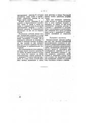 Автоматический сцепной прибор для железнодорожных вагонов (патент 6130)