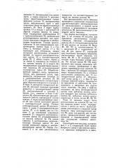 Машина для грунтовки и окрашивания (патент 5963)