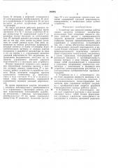 Устройство для контроля режима работы машин (патент 290993)