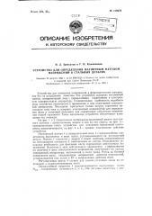 Устройство для определения магнитным методом напряжений в стальных деталях (патент 120670)