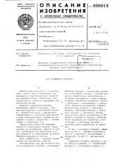 Подвижная опалубка (патент 898014)