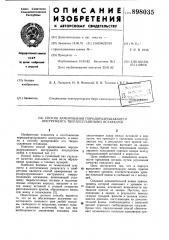 Способ армирования породоразрушающего инструмента твердосплавными вставками (патент 898035)