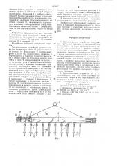 Грузозахватное устройство (патент 897697)