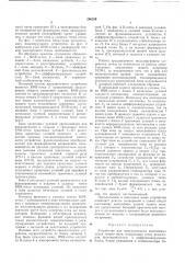Устройство для моделирования нелинейных задач теории поля (патент 290289)