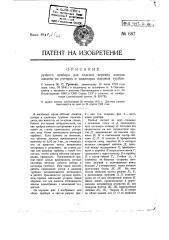 Ручной прибор для отделки верхних концов лопаток на роторах и цилиндрах паровых турбин (патент 687)