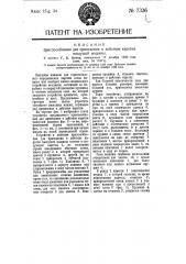 Приспособление для приведения в действие каретки пишущей машины (патент 7336)