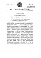 Громкоговорящий телефон (патент 4792)