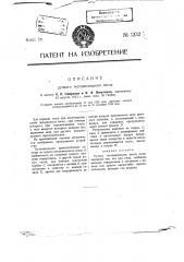 Ручное тестомесильное весло (патент 1232)