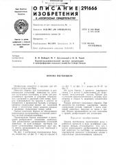 Борона пастбищная (патент 291666)
