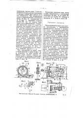 Пескоструйный аппарат для очистки напильников (патент 5951)