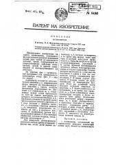 Актинометр (патент 8496)
