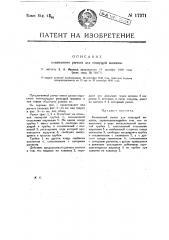 Клавишный рычаг для пишущей машины (патент 17271)