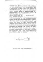 Приемный аппарат для электрической телескопии (патент 4940)
